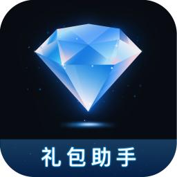 王者荣耀礼包助手app