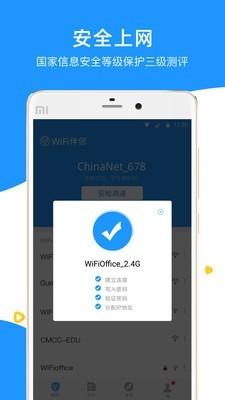 WiFi伴侣显示密码版