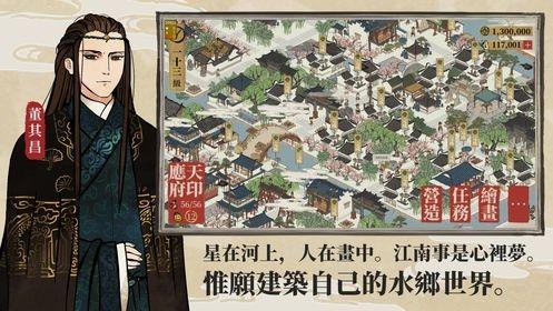 江南百景图最新版