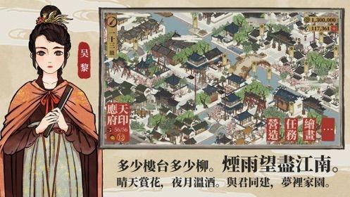 江南百景图官方最新版