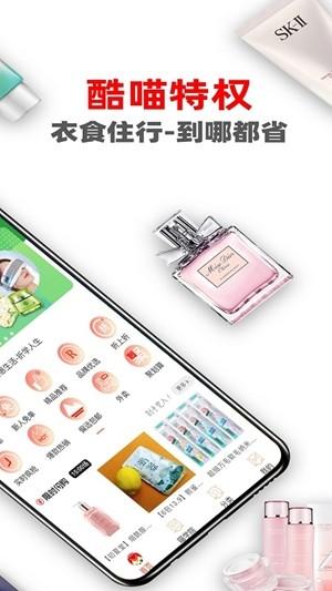 酷喵心选app下载