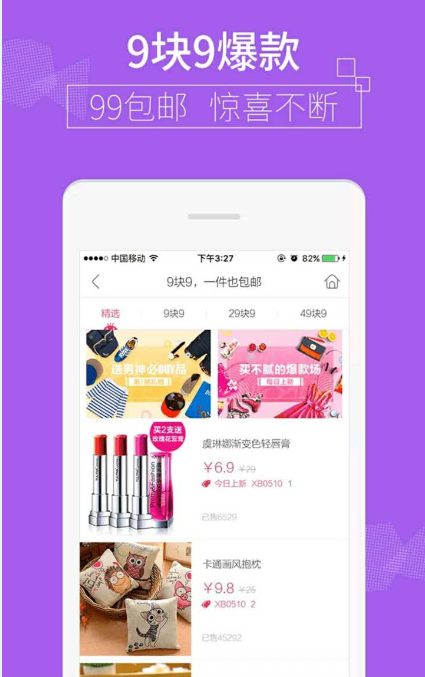 楚楚街app下载