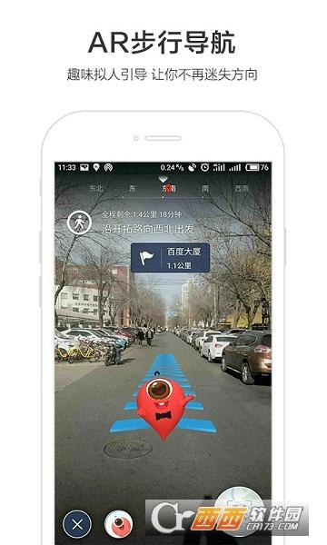 百度地图app下载