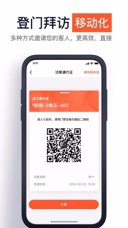 金山云智家app下载