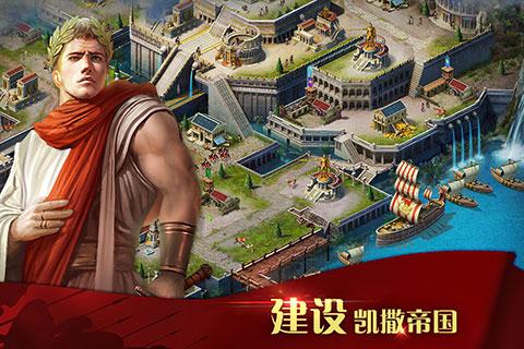 凯撒大帝手游官方版下载