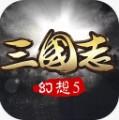 幻想三国志5内购破解版
