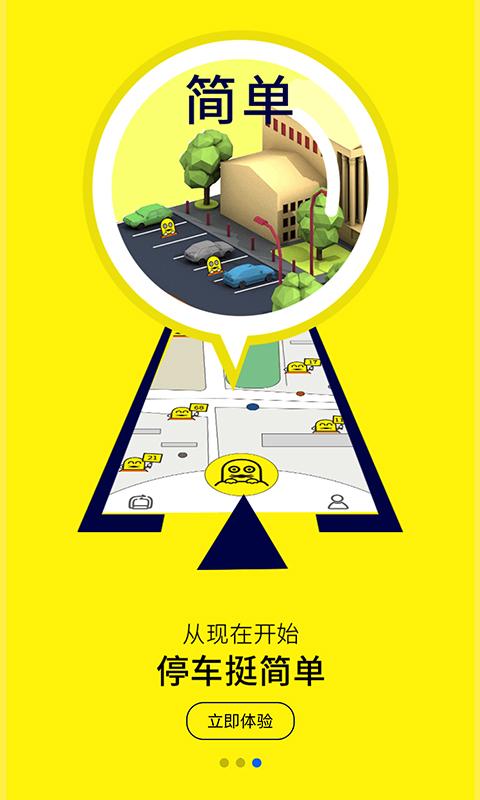 小桩停车app下载