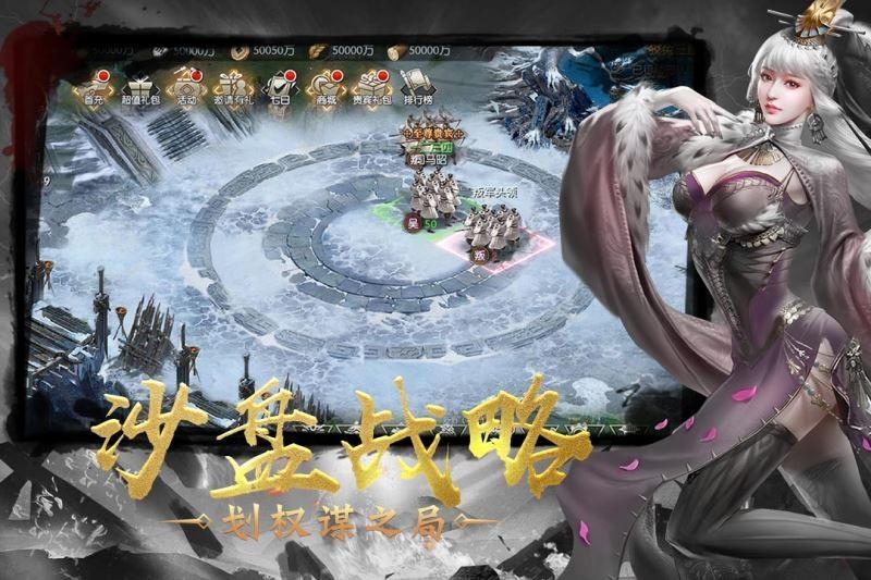 幻想三国志5破解版下载
