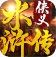 侠义水浒传无限元宝版