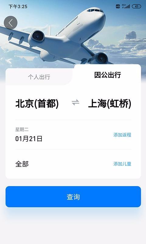 飞荣航空app下载
