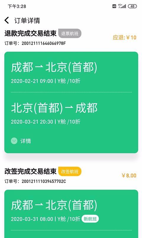 飞荣航空app