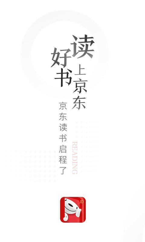 京东读书手机版下载