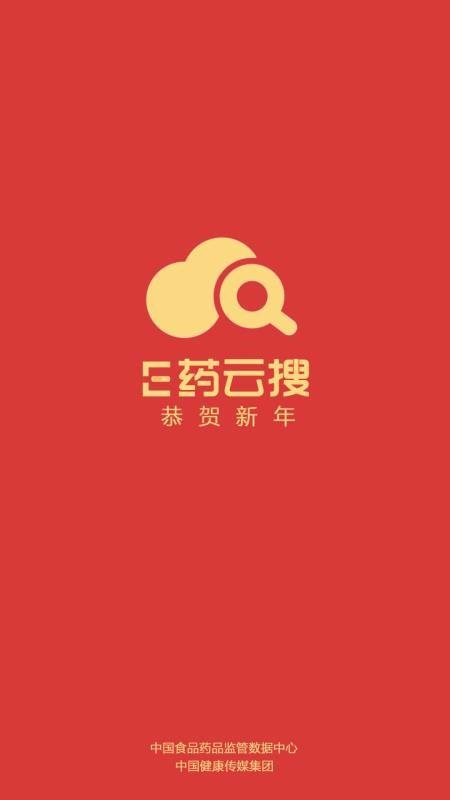 E药云搜手机版