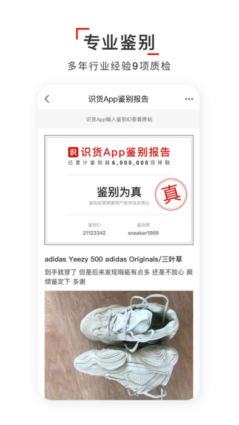 识货app