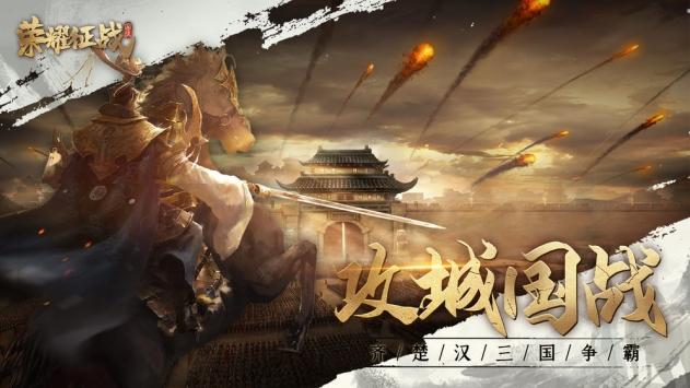 荣耀征战官方最新版