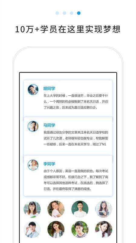 未名天日语学校手机版