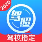 2020驾考宝典安卓版