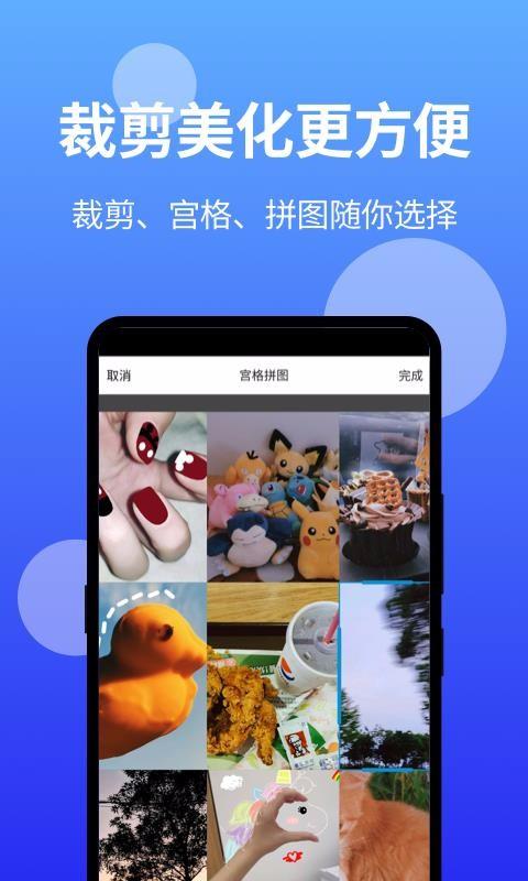 微商截图手机版app