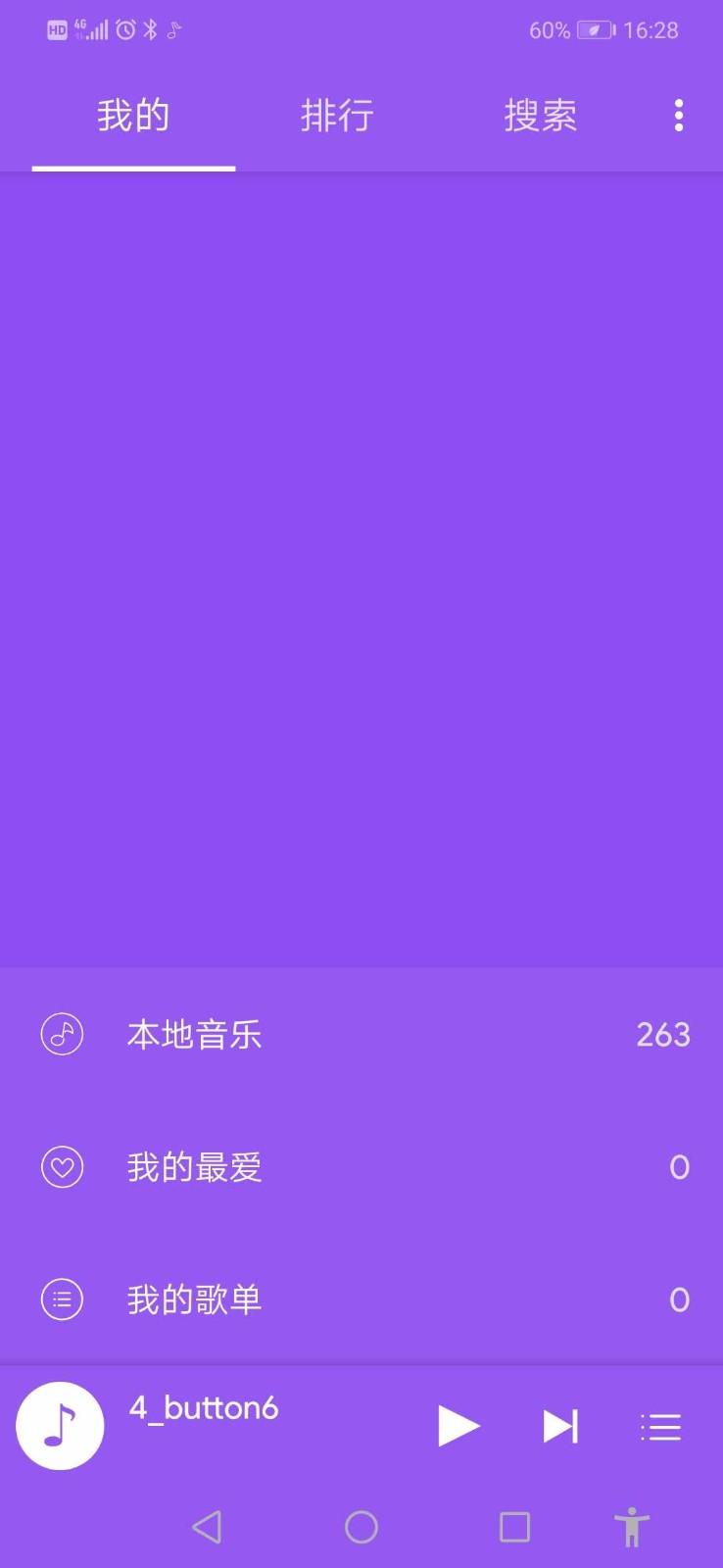 绿色音乐app下载