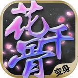 新花千骨官方新版游戏