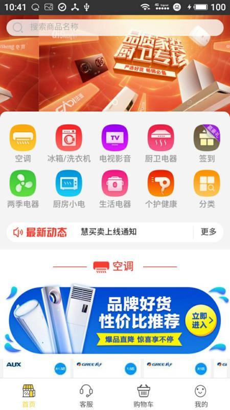 慧买卖app下载