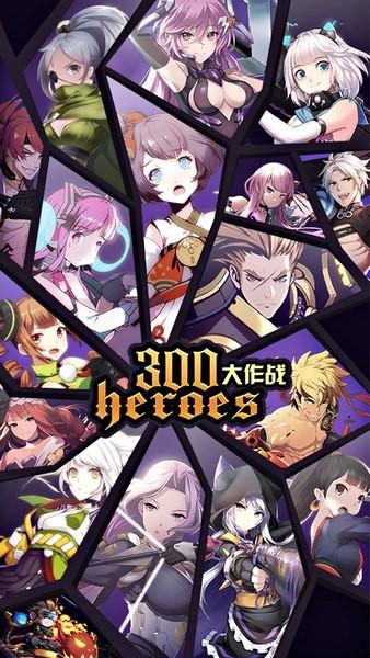 300英雄大作战手游最新版本
