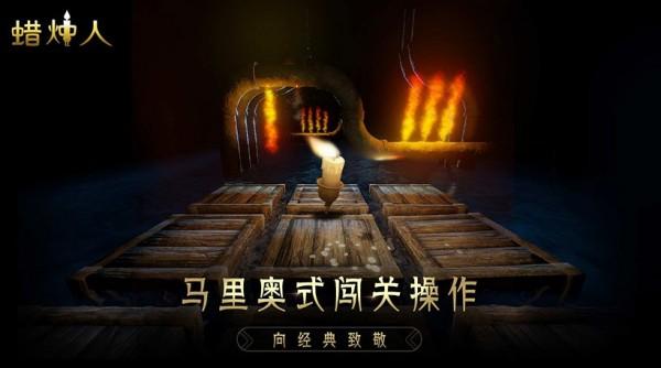蜡烛人手游官方最新版