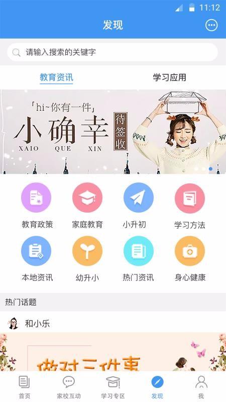 浙江和教育手机版下载
