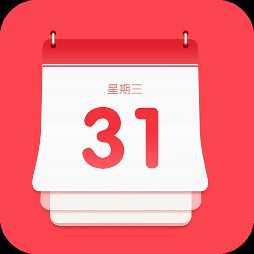 2020万年历黄道吉日安卓版
