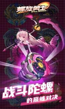 螺旋勇士最新版游戏