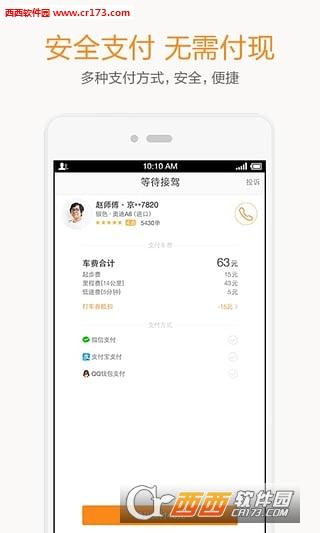 滴滴专车app官方下载