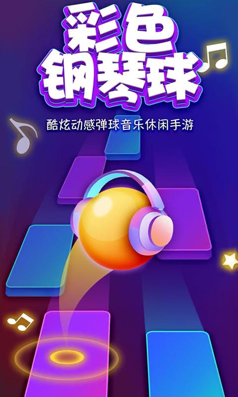 彩色钢琴球手机游戏