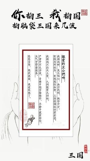 字走三国安卓版下载