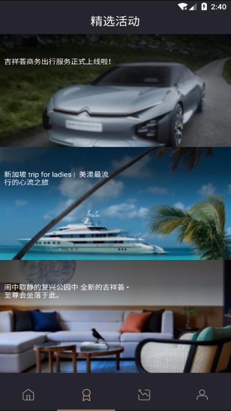 吉祥荟+手机版下载