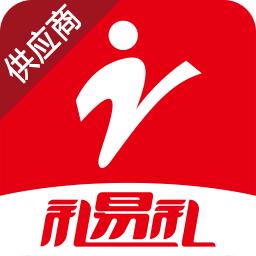 礼易礼供应商版app