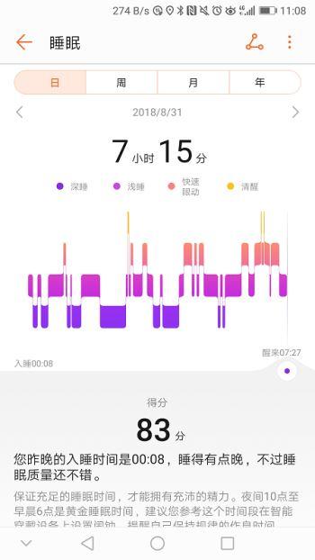 运动健康app下载