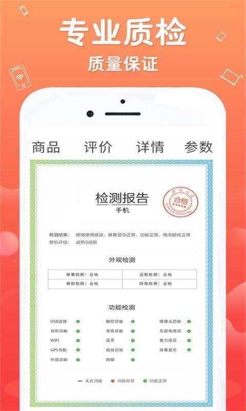 闲至优品app
