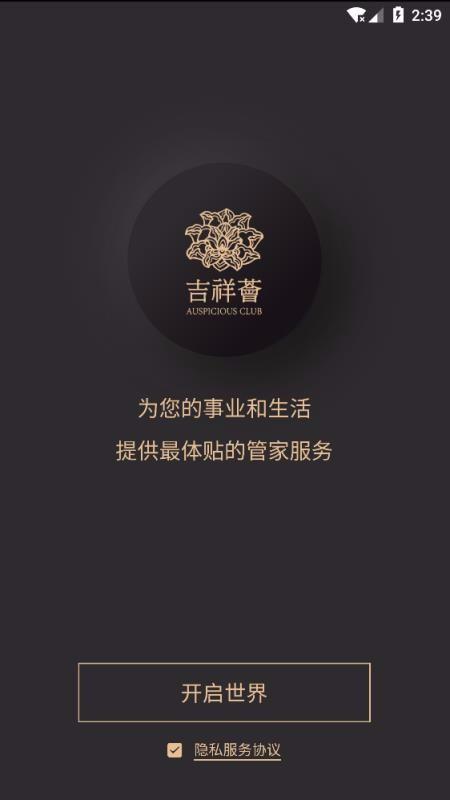 吉祥荟+安卓版