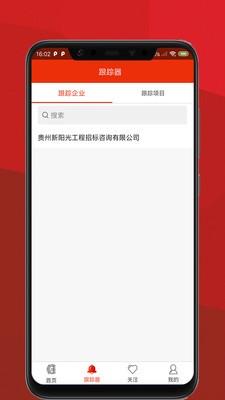 滙中标手机版下载