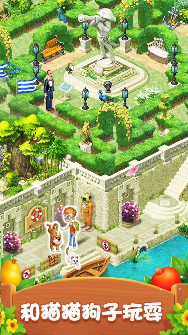梦幻花园安卓版