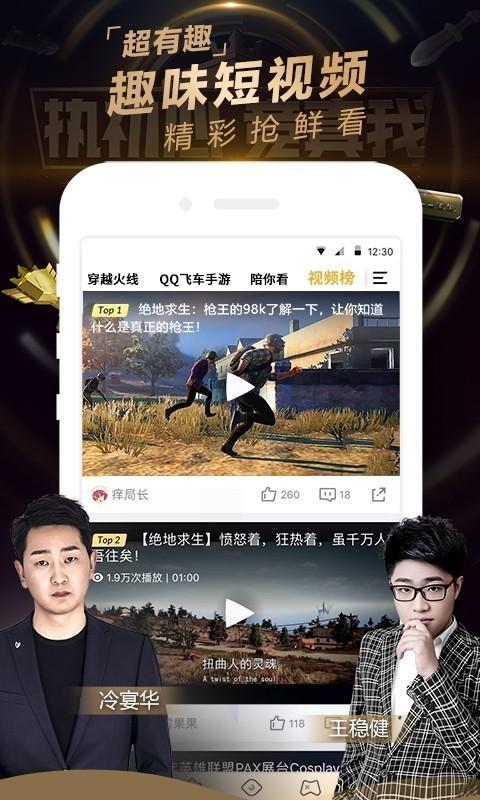 企鹅电竞app