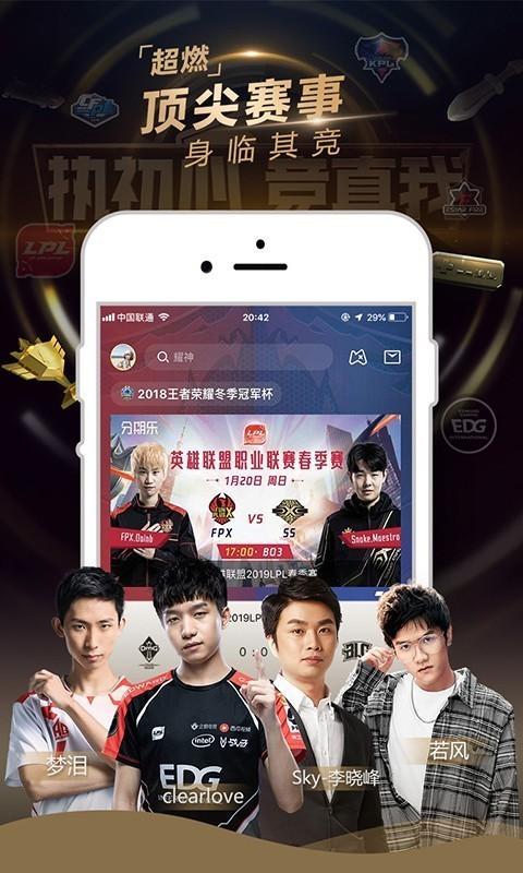 企鹅电竞app下载