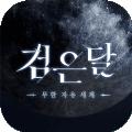 网易黑月手机版游戏
