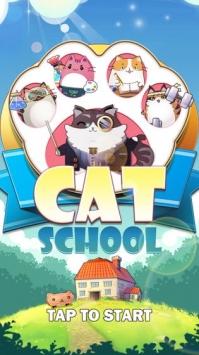 猫咪学校手机版游戏