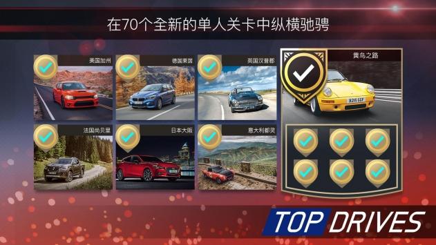 顶尖驾驶最新中文破解版