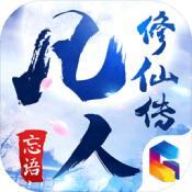 凡人修仙传2游戏破解版