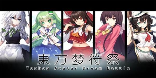 东方梦符祭游戏最新版