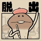 菇菇逃脱游戏中文破解版