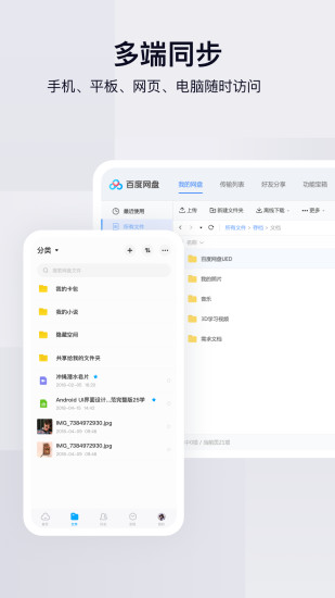 百度网盘app安卓