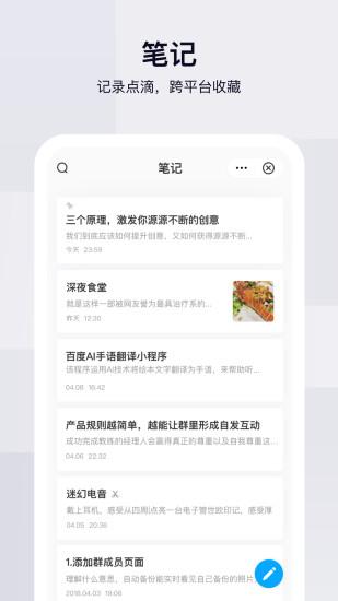 百度网盘app